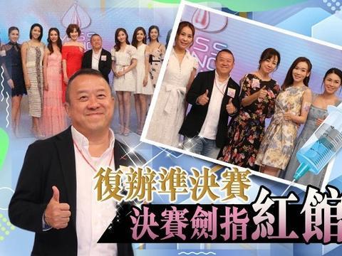 曾志伟时隔多年重新参与港姐选举 TVB将花重本带选手出国拍摄