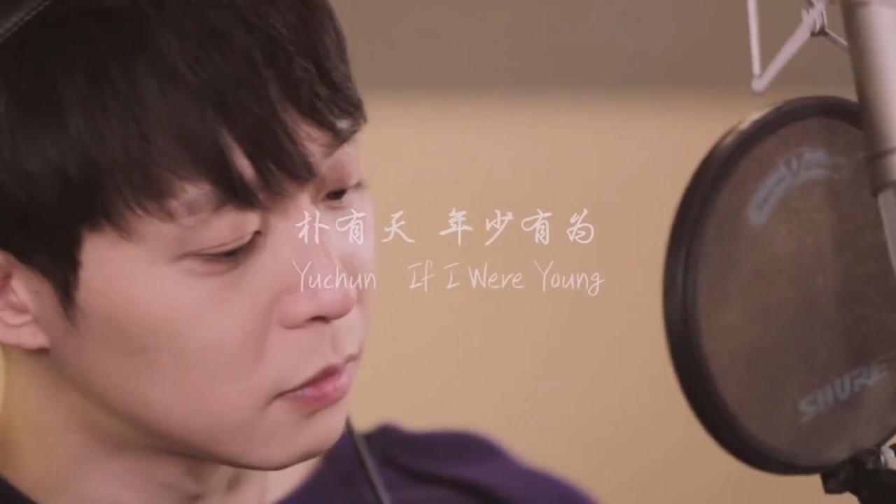 朴有天翻唱,李荣浩的 - 年少有为,超好听的!