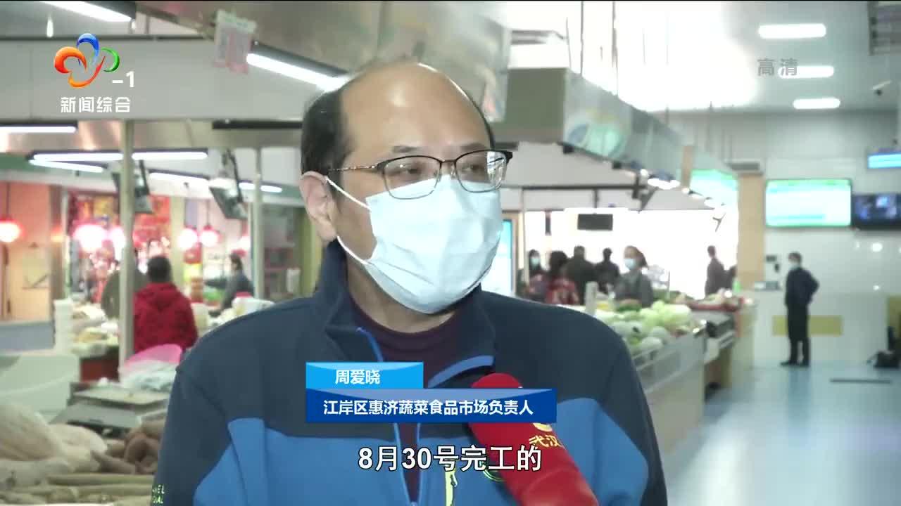 狠抓民生保障 提升城市品质 武汉农贸市场最大规模改造完成