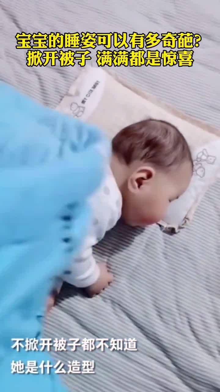 宝宝的奇葩睡姿大比拼,感觉打开被子,都是惊喜!