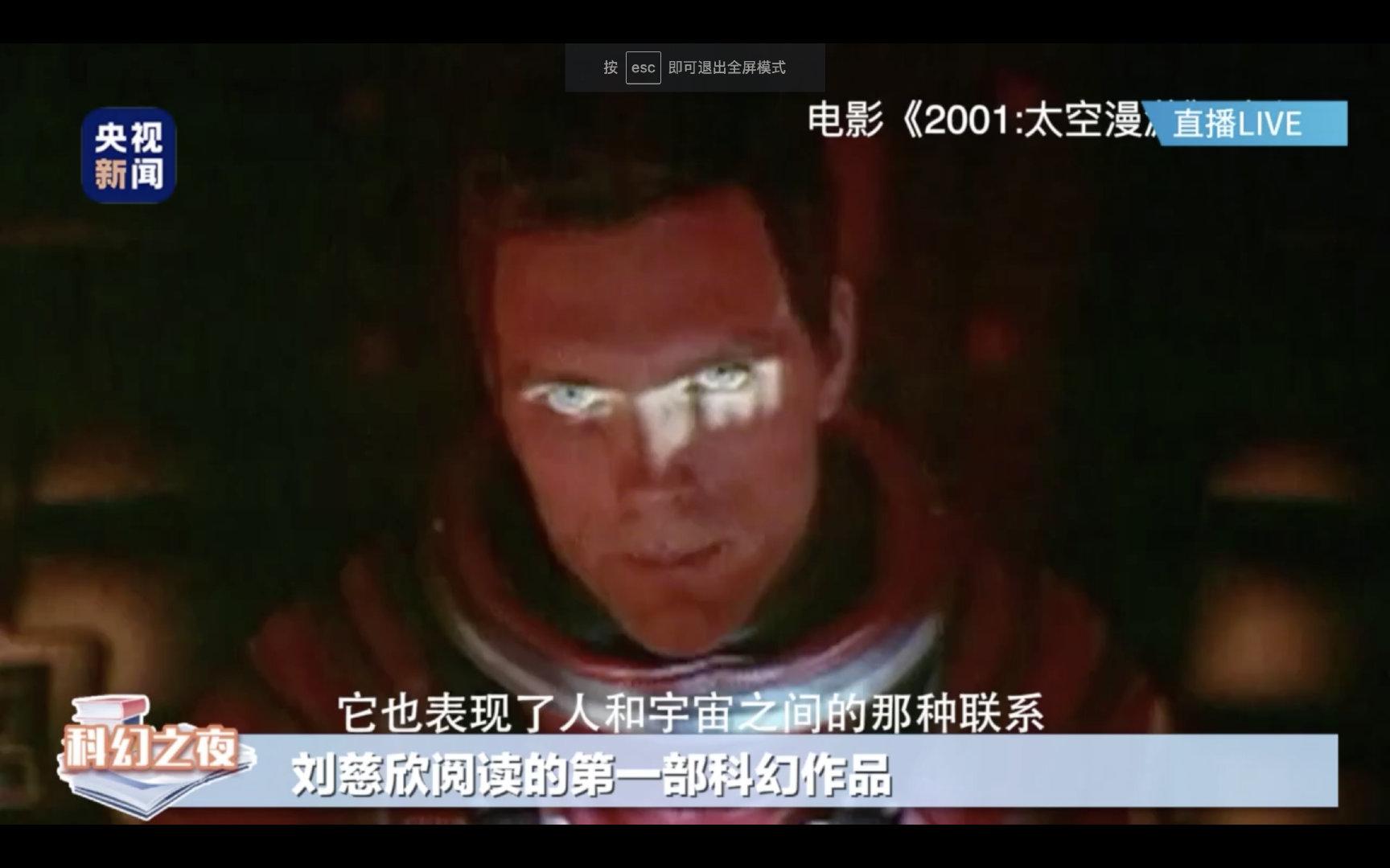 大刘刚才在@央视新闻 直播,给孩子们推荐科幻读物+接受采访
