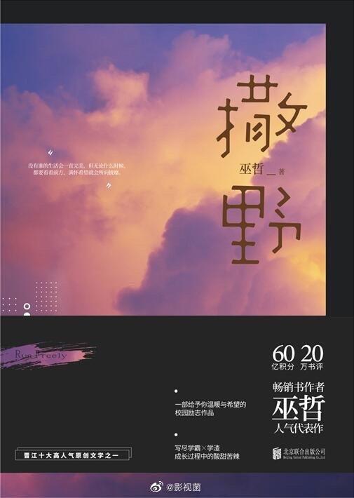 范丞丞、王安宇、王圣迪主演的电视剧《撒野》将于11月25号开机
