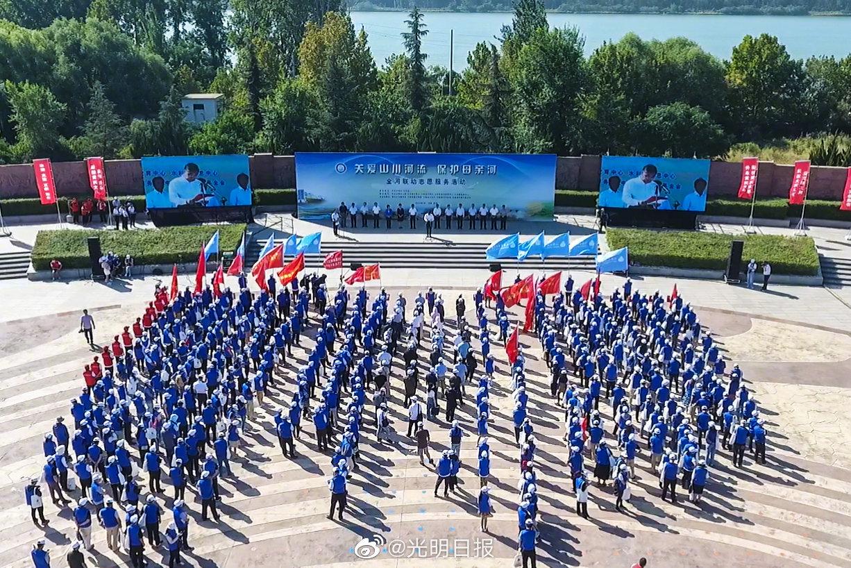黄河流域全河联动志愿服务活动启动