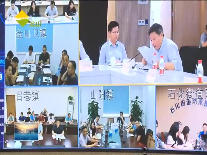 刘健主持召开防汛防台电视电话会议