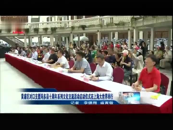 黄浦区对口支援玛多县十周年系列文化交流活动启动仪式在上海大世界举行