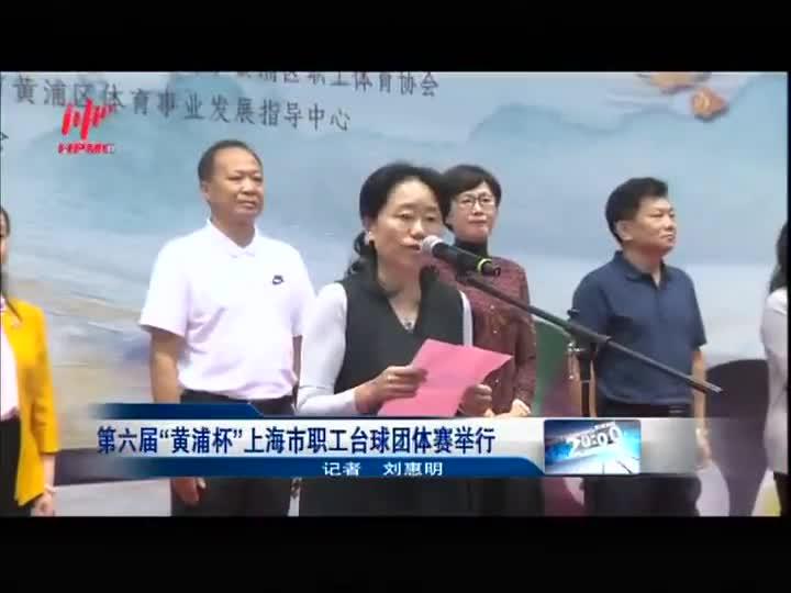 """第六届""""黄浦杯""""上海市职工台球团体赛举行"""
