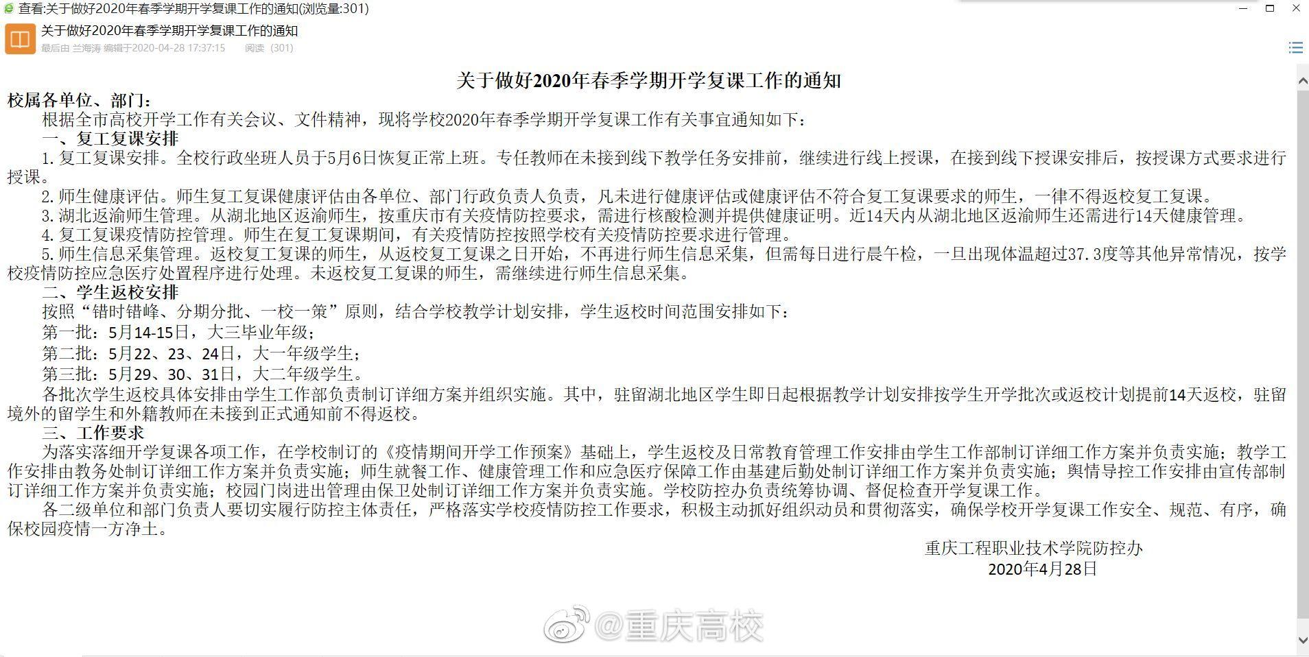 已发布开学时间通知的学校更新,重庆工程职业技术学院