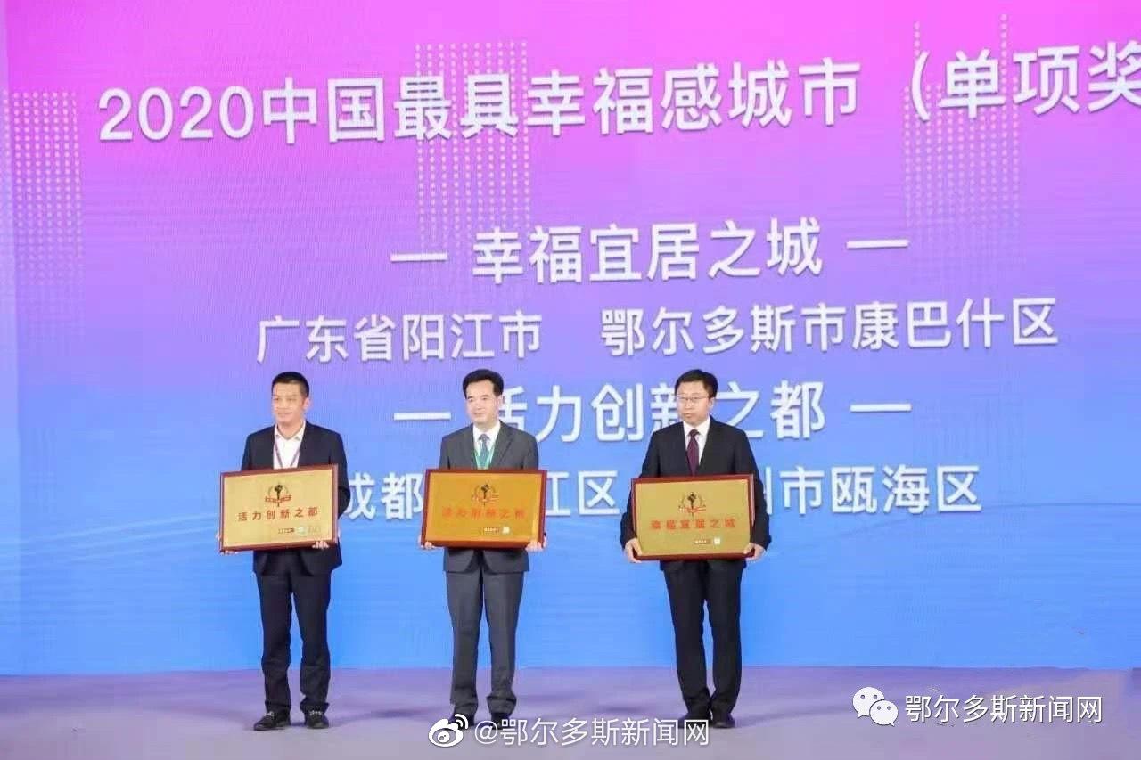 刚刚宣布!康巴什,2020中国最具幸福感城市