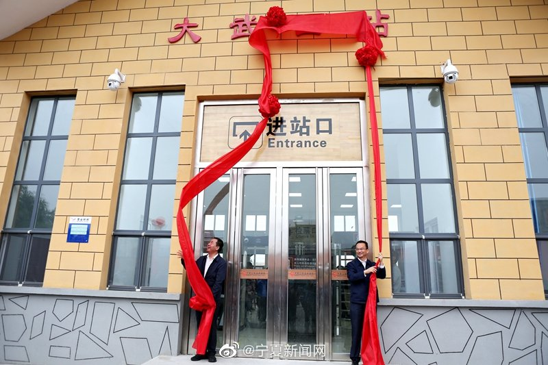 石嘴山市大武口火车站新站正式启用