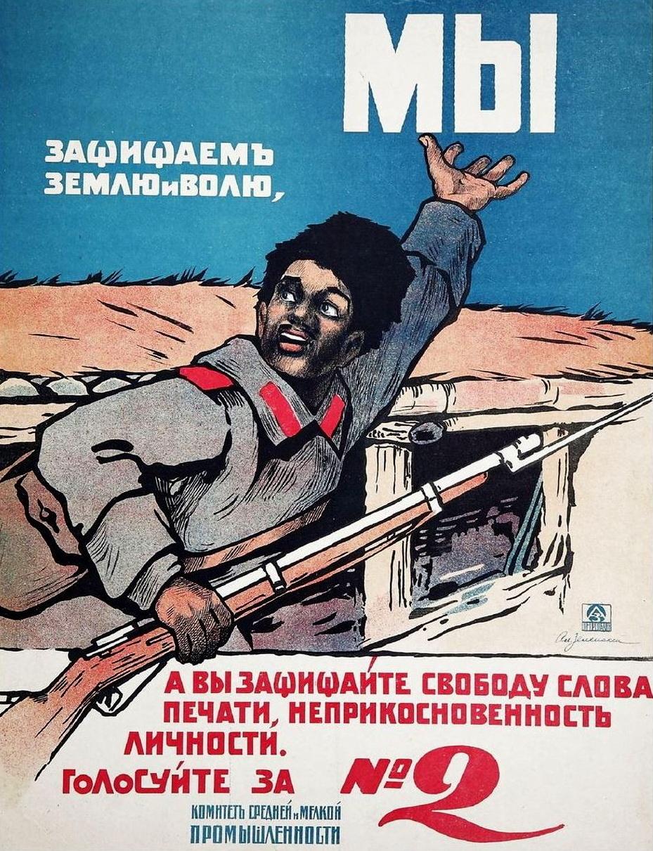 二月革命后,俄国临时政府时期的海报 1917年