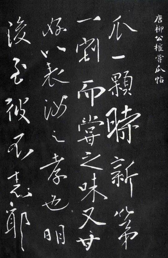 柳公权5幅行草书,100%的罕见