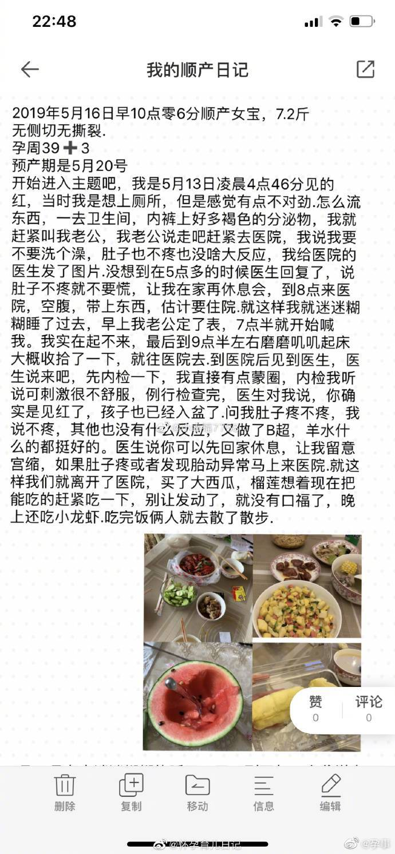 """@小幸福7758 分享的《顺产日记》:""""无侧切无撕裂,顺产7.2斤女宝"""
