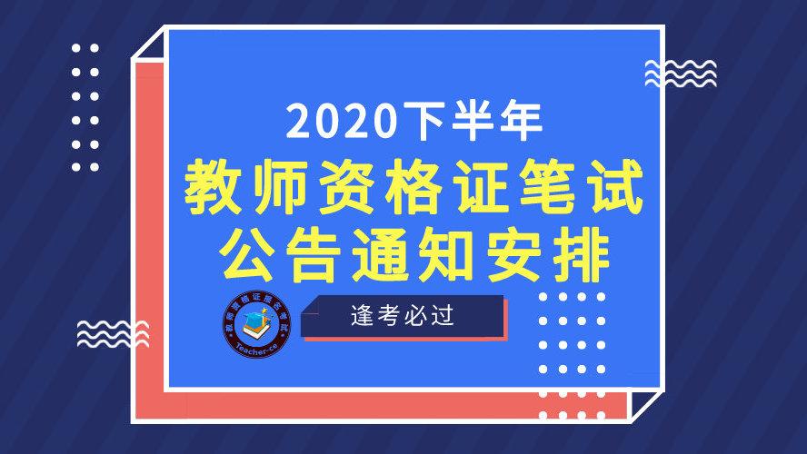 【新疆】2020下半年教师资格证笔试公告
