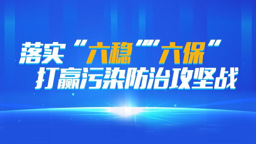 """""""容缺""""受理环评 哈尔滨服务企业促项目落地"""