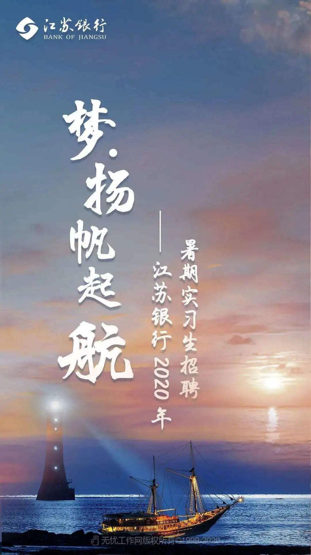 暑期实习丨江苏银行2020年暑期实习生招聘