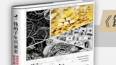 重新关注和研究货币的本质——读金菁《钱的千年兴衰史》有感