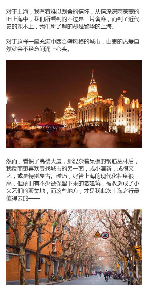 上海旅游攻略,看惯了高楼大厦,那混杂着钢筋的丛林