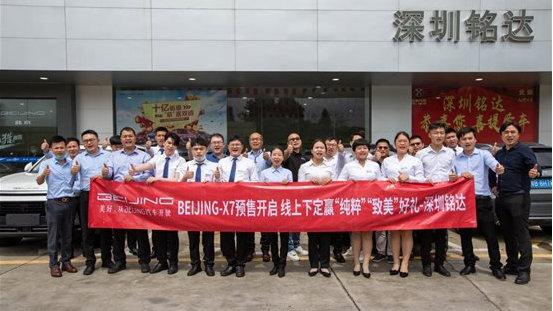 万里实测见证硬核实力 BEIJING-X7纯粹致美探索之旅抵达深圳