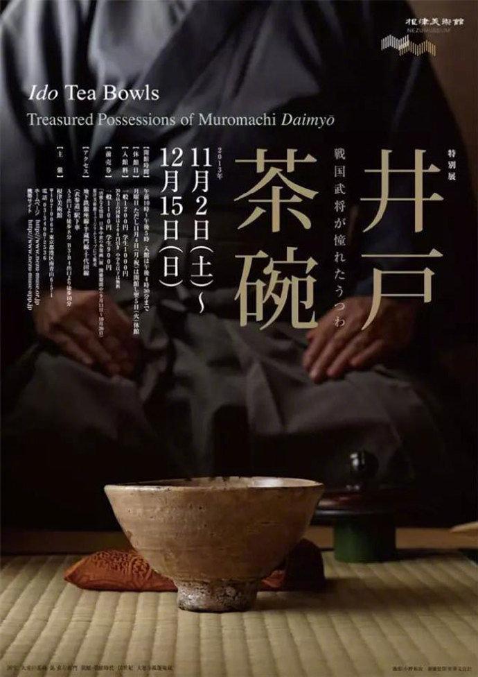 日式沉稳风海报