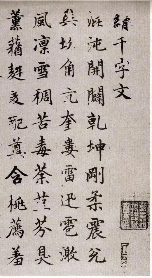 赵孟頫,楷书《侍其玮续千字文卷》