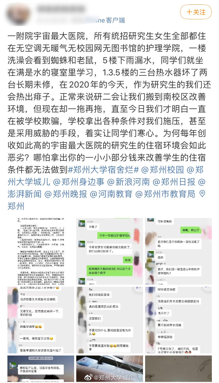 郑州大学第一附属医院19级研究生集体要求学校改善住宿条件