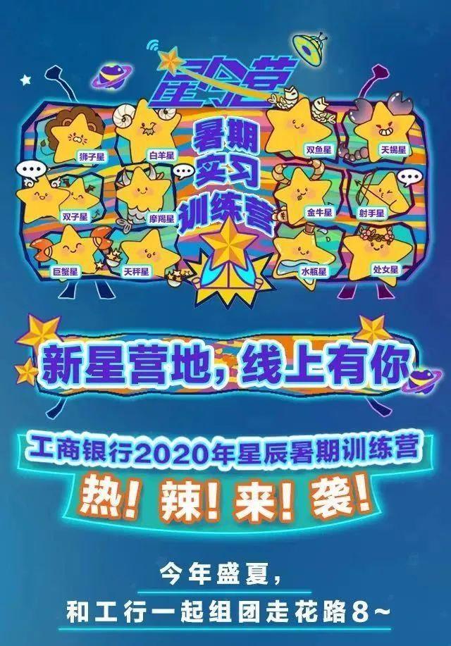暑期实习  中国工商银行202年星辰暑期实习训练营开启