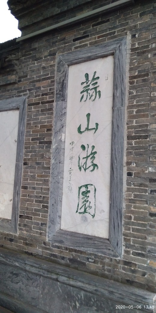 走古城京口,寻西津古渡