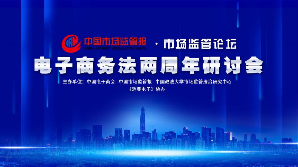《电子商务法》两周年研讨会在京召开