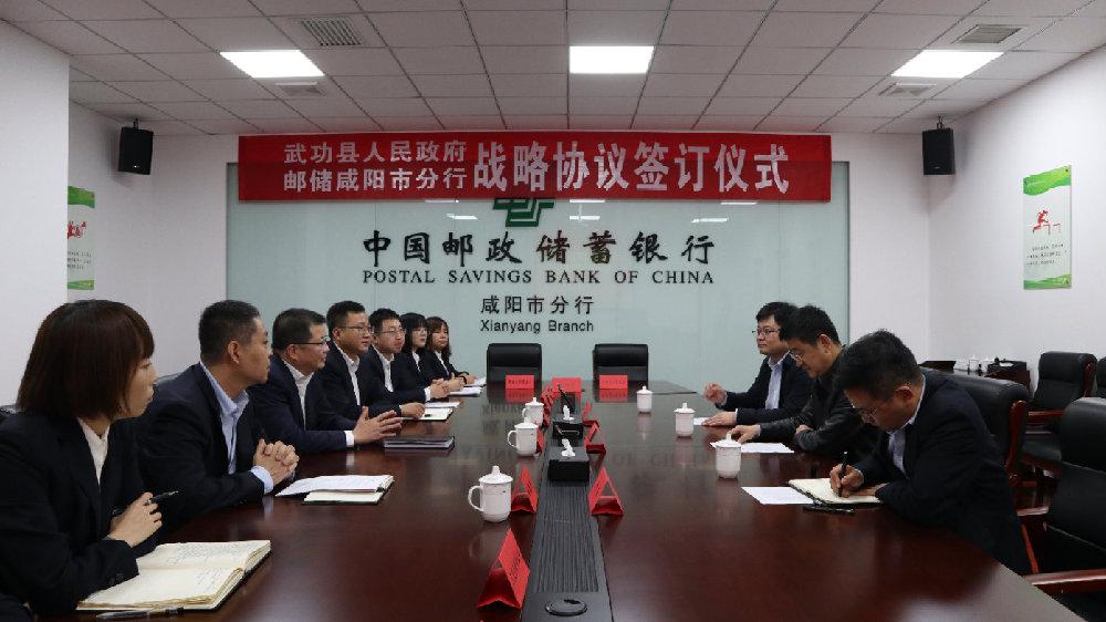 武功县政府与邮储银行咸阳市分行签订战略合作协议