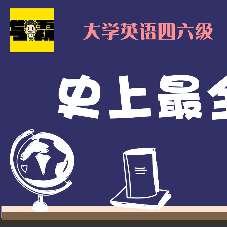 英语四六级考试最全写作万能句模版。