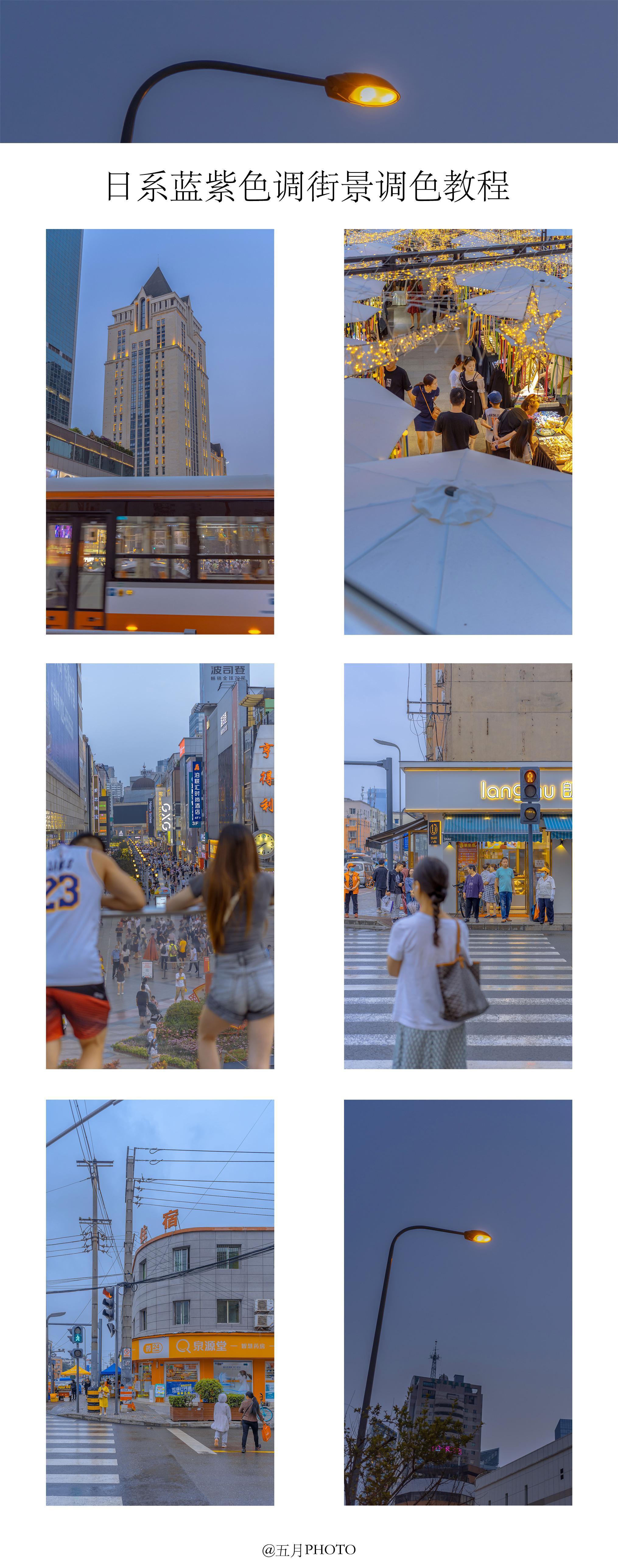 日系蓝紫色调.街景调色教程作者:@五月PHOTO