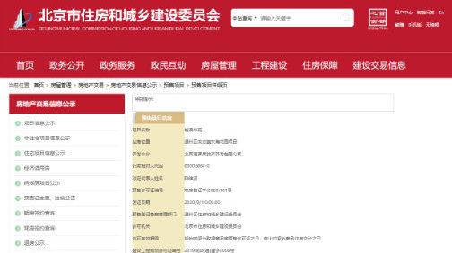 """拿证、发案名、开放售楼处 """"金九""""首周 京城楼市扎堆推新"""
