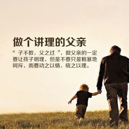 近半父亲缺位子女教育,父亲教育去哪了?给父亲的10个建议