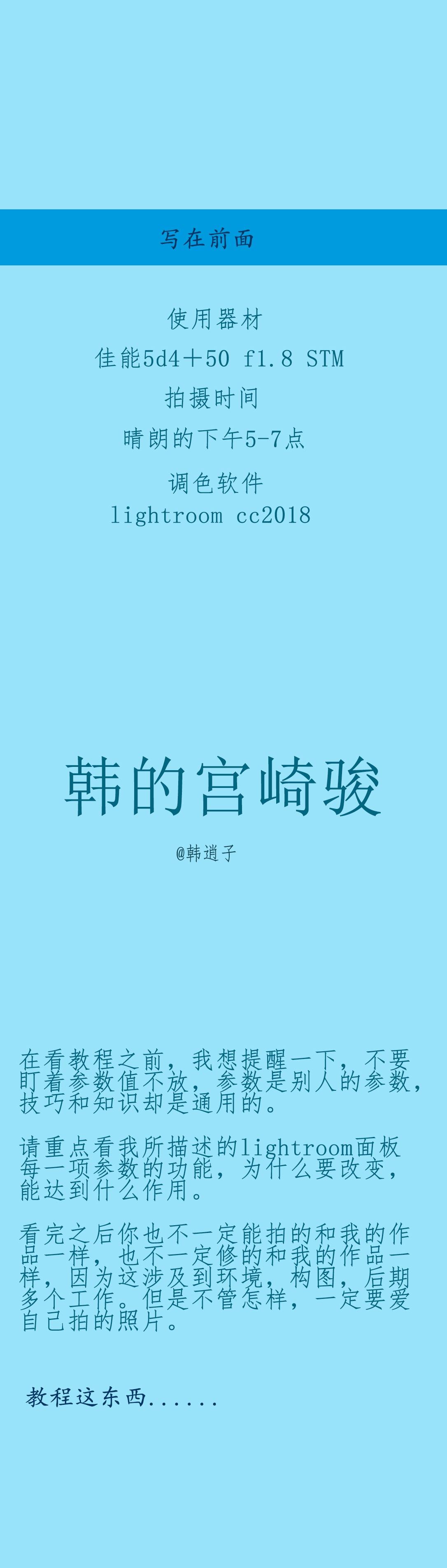 宫崎骏动漫风调色教程作者@韩逍子
