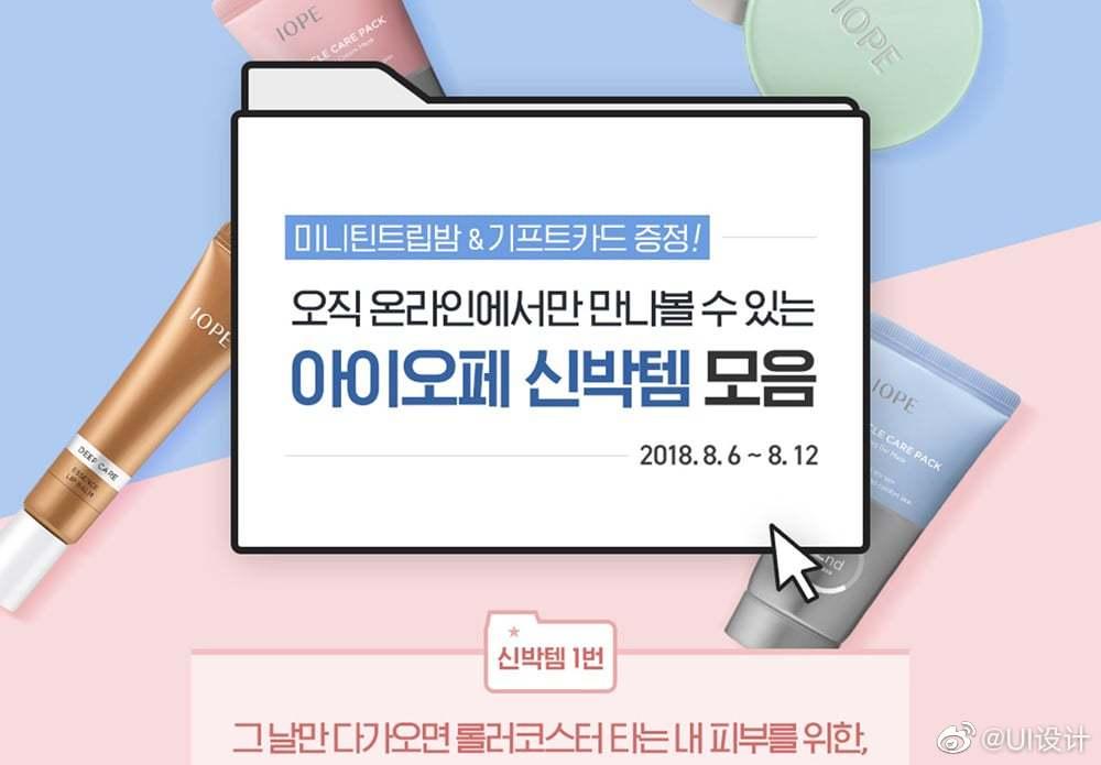 韩国花样美妆产品Banner设计分享