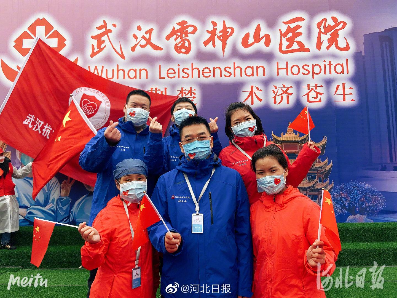 """@ 所有人 """"满分!"""" 河北支援湖北医疗队武汉抗疫战报"""