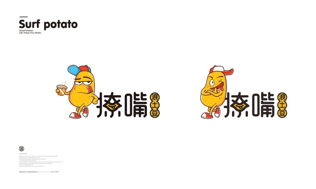 撩嘴土豆餐饮小吃logo设计及vi视觉设计,卡通衍生。