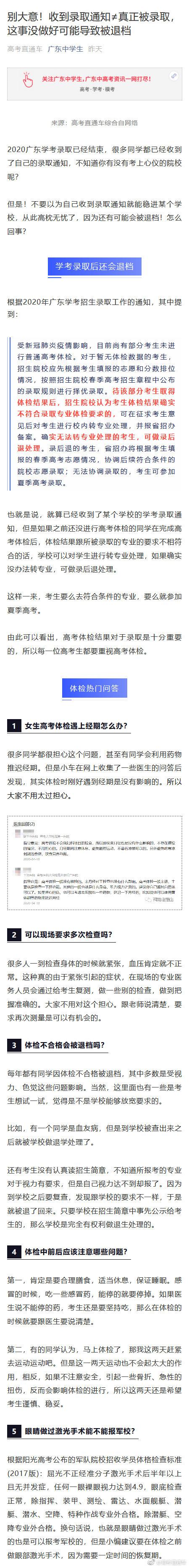 @ 广东考生,收到录取通知≠真正被录取,这事没做好可能导致被退档
