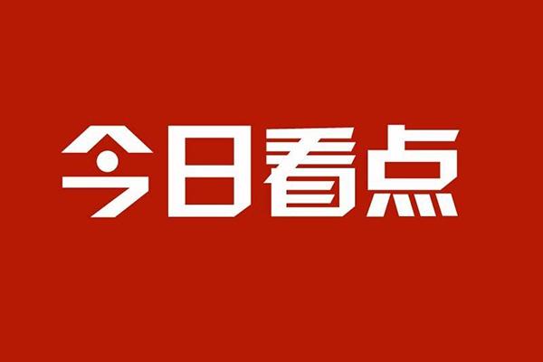 中国科学院国家授时中心移动守时车承载平台、集成及车体改造采购项目公开招标公告