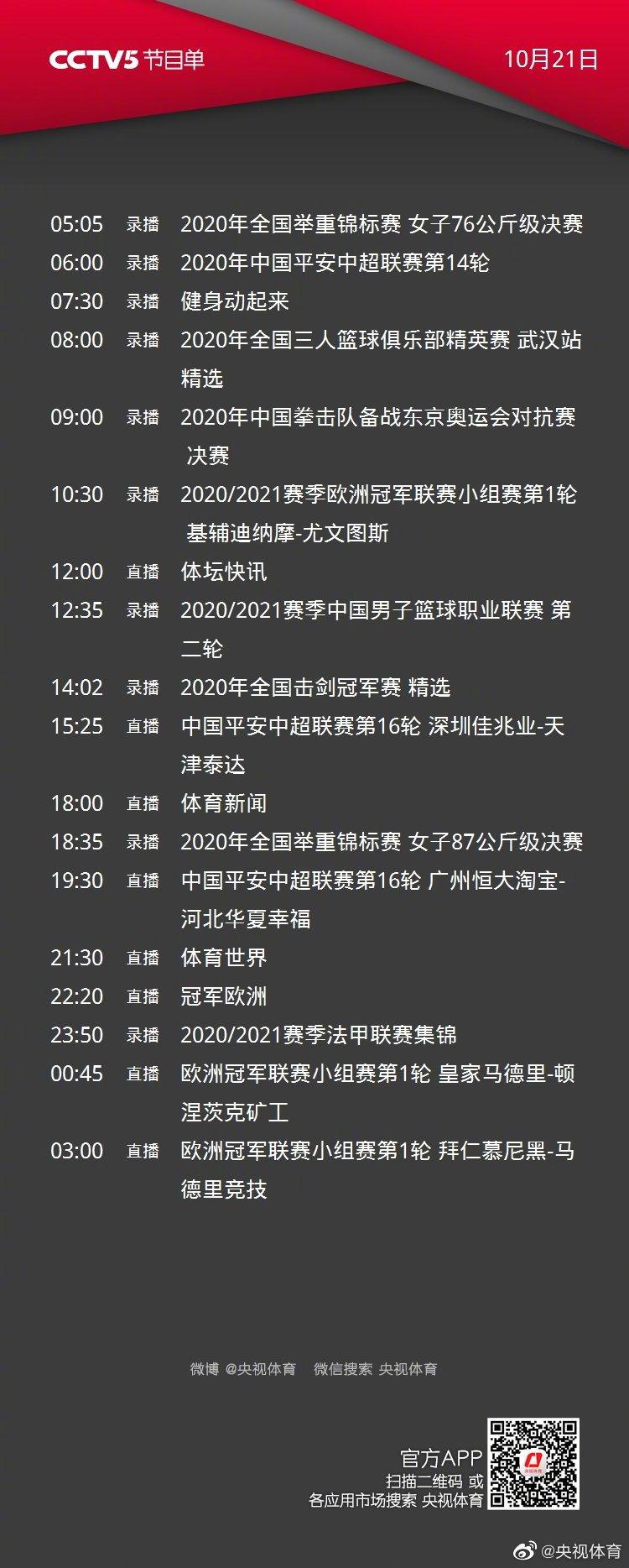 明天是2020年10月21日,15点25直播中超深圳对阵泰达
