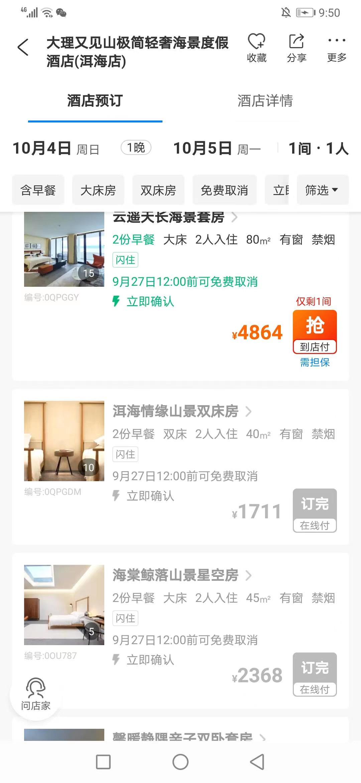 国庆假期要来云南玩儿的朋友,大理丽江的房都快定完了