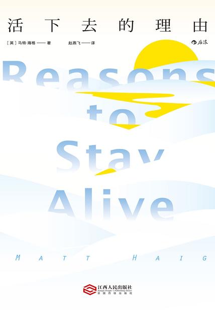 《活下去的理由》是一个抑郁症的作家分享自己的经历和心灵成长过程
