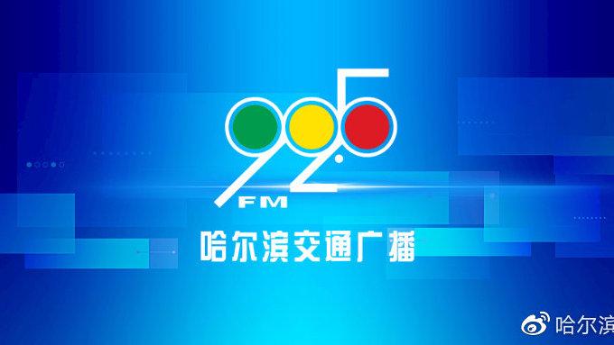 哈尔滨市疾病预防控制中心紧急提醒!