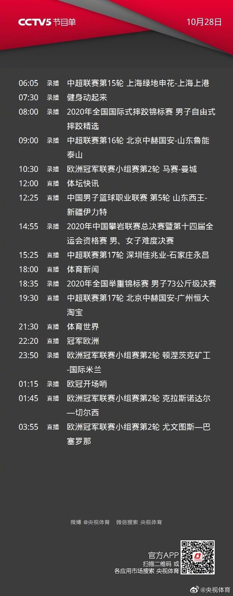 明天是2020年10月28日,12点25直播CBA山东对阵新疆