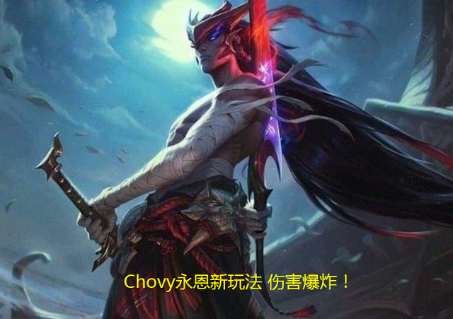 LOL:Chovy黑科技永恩,一件装备拯救一个英雄,双斩杀伤害更高
