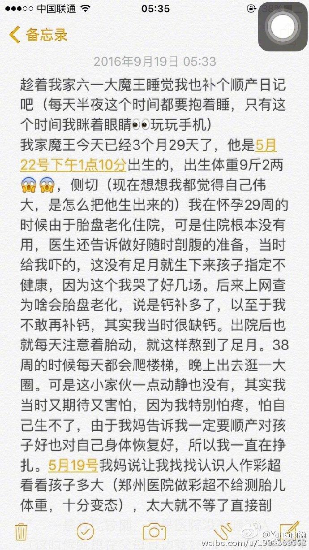 """@YanG雨滴 分享的《顺产日记》:""""顺产9.2斤宝宝,有侧切"""