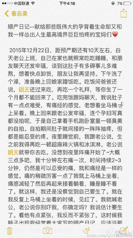 """@狐狸扫帚 分享的《顺产日记》:""""顺产6斤男宝宝,有侧切"""
