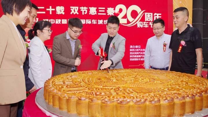 """西安市民共享超大月饼,西部车城""""风雨二十载双节惠三秦""""购车节"""