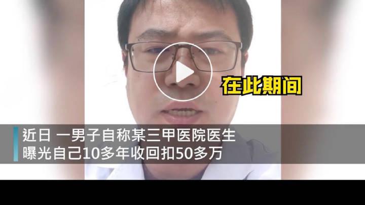 热点|三甲医院医生自曝收受巨额回扣,律师:应对其进行司法精神鉴定