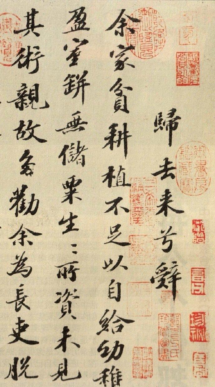 苏轼 行书欣赏《归去来兮辞》